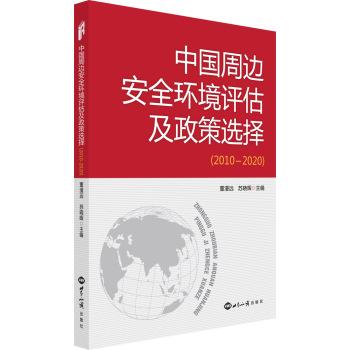 中国周边安全环境评估及政策选择(2010—2020)