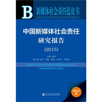 新媒体社会责任蓝皮书:中国新媒体社会责任研究报告(2015)
