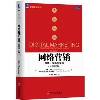 网络营销:战略、实施与实践(原书第5版)