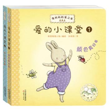 兔妈妈的爱之家:爱的小课堂