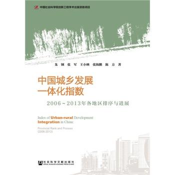 中国城乡发展一体化指数