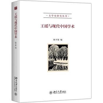 王瑶与现代中国学术