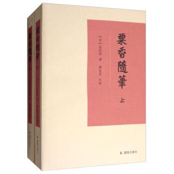 粟香随笔(全2册)