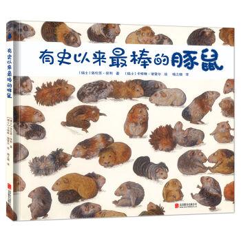 尚童童书:有史以来最棒的豚鼠