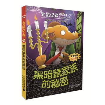 老鼠记者全球版52 黑暗鼠家族的秘密