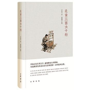 北京三百六十行(精装)