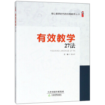有效教学27法