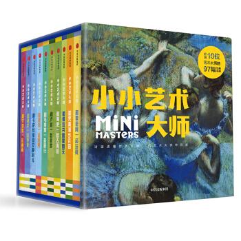 小小艺术大师系列(套装全10册)(精装)