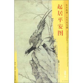 东方画谱:起居平安图