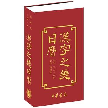 汉字之美日历2016(布面精装)