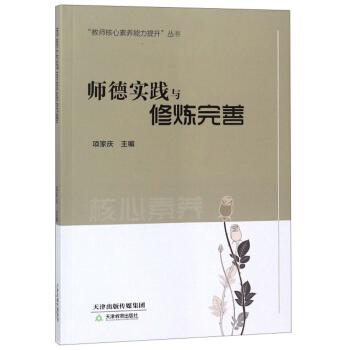 教师核心素养能力提升丛书:师德实践与修炼完善