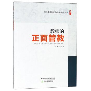 桃李书系·核心素养时代的合格教师丛书:教师的正面管教