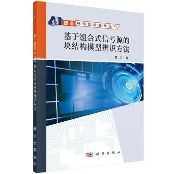 基于组合式信号源的块结构模型辨识方法