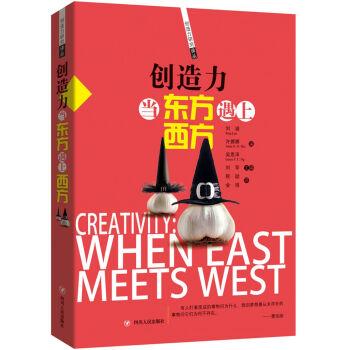 创造力:当东方遇上西方