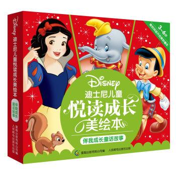 迪士尼儿童悦读成长美绘本 伴我成长童话故事