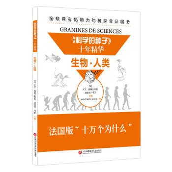 《科学的种子》十年精华:生物·人类