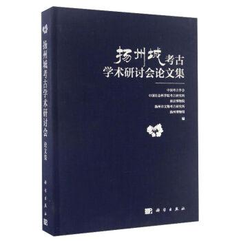 扬州城考古学术研讨会论文集