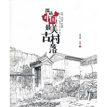 探访中国最美古村落