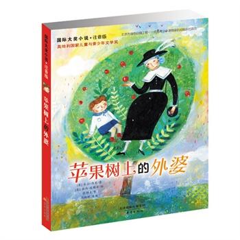 国际大奖小说注音版——苹果树上的外婆