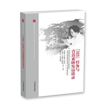 """""""523""""任务与青蒿素研发访谈录"""