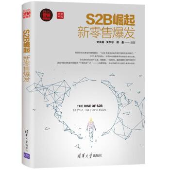 S2B崛起:新零售爆发