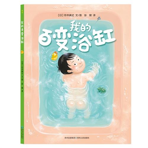 《我的百变浴缸》亲子阅读绘本