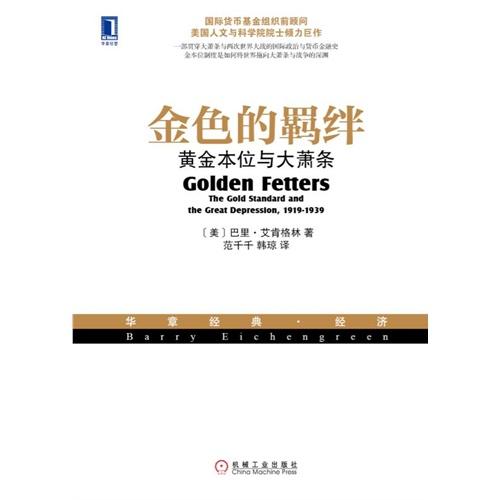 金色的羁绊:黄金本位与大萧条