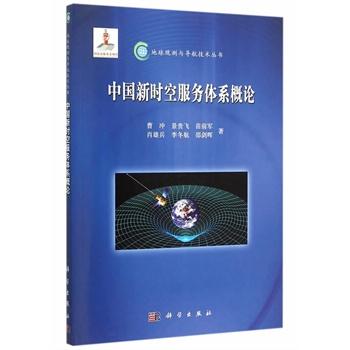中国新时空服务体系概论