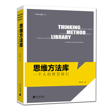 思维方法库:一个人的智慧银行