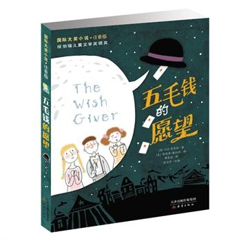 国际大奖小说注音版——五毛钱的愿望