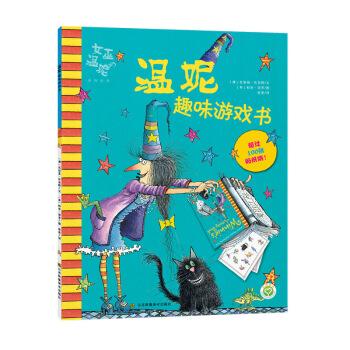 女巫温妮:温妮趣味游戏书