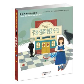 国际大奖小说注音版——存梦银行
