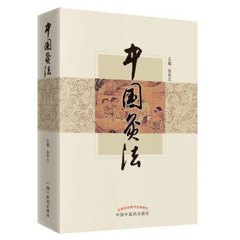 中国灸法(精装)