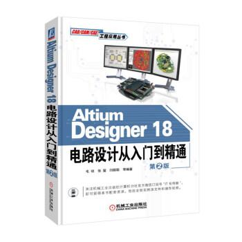 Altium Designer 18电路设计从入门到精通(第2版)