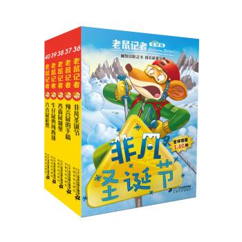 老鼠记者全球版 礼盒装 第四辑 (36-40)