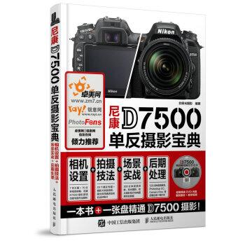 尼康D7500单反摄影宝典 相机设置 拍摄技法 场景实战 后期处理