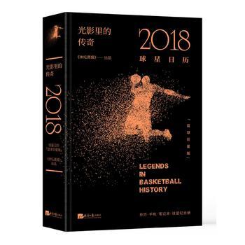 光影里的传奇:2018球星日历(篮球巨星版)