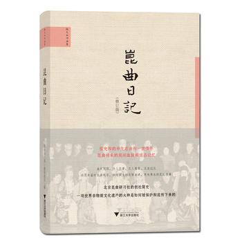 昆曲日记(修订版)