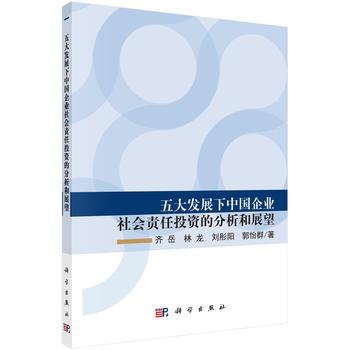 五大发展下中国企业社会责任投资的分析和展望
