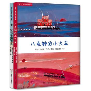 放飞心灵的大师绘本:《走,我们去海边》《八点钟的小火车》(共2册)