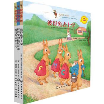 彼得兔外传(套装三册)