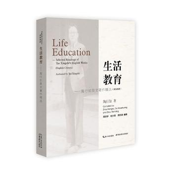 陶行知英文著作精选(英汉双语版)