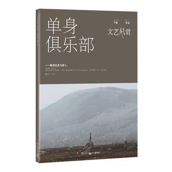 文艺风赏·单身俱乐部(2016年11月刊)