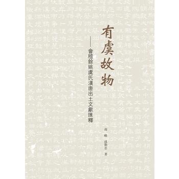 有虞故物——会稽余姚虞氏汉唐出土文献汇释