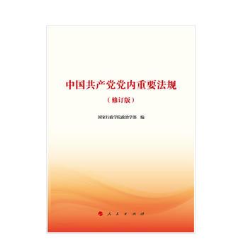 中国共产党党内重要法规(修订版)