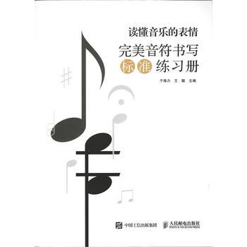 读懂音乐的表情:完美音符书写标准练习册