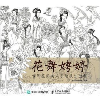 花舞娉婷:古风花间美人手绘技法教程