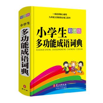 小学生多功能成语词典(32开彩图版)
