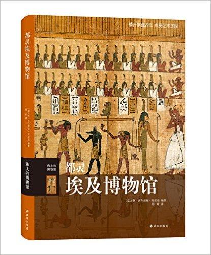 都灵埃及博物馆——伟大的博物馆