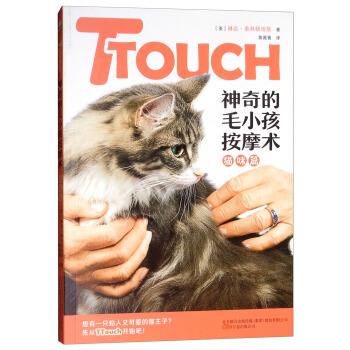TTouch神奇的毛小孩按摩术:猫咪篇